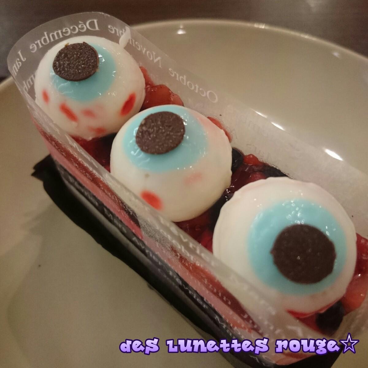 目玉のケーキ