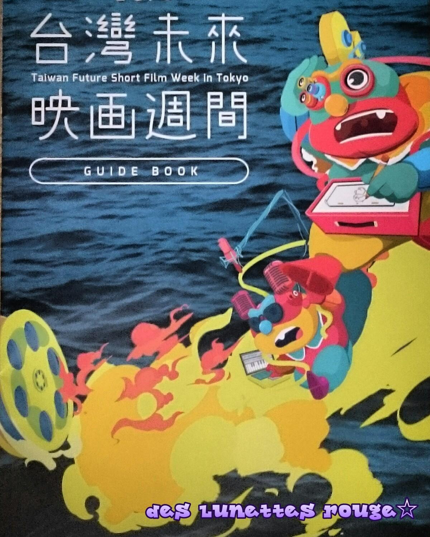 2016台灣未來映画週間
