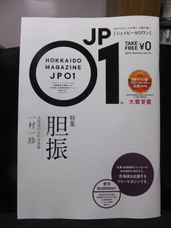 JP01 1