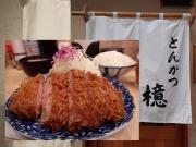 蒲田 とんかつ檍 カタロースかつ定食(2016/10/14)