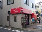 西荻窪 坂本屋 店構え(2016/10/12)