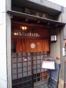 人形町 三友 店構え(2016/11/30)