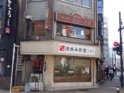 浜松町 洋食や シェ・ノブ 店構え(2016/12/12)