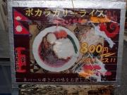 大門 ホルモン焼 夏冬 ポカラカリー看板(2016/12/20)