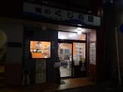 西横浜 濱のくじら屋 店構え(2016/12/20)