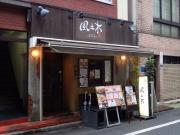 大門 風土木 店構え(2016/12/22)