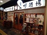 浜松町 九州酒場 浜松町店 店構え(2016/12/1)