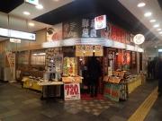 浜松町 産直居酒屋 ないす 浜松町店 店構え(2016/12/2)