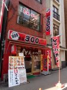 浜松町 ふくべ 店構え(2016/12/5)