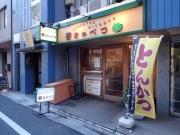 浜松町 春きゃべつ 店構え(ロースカツ&アジフライ)(2016/12/6)