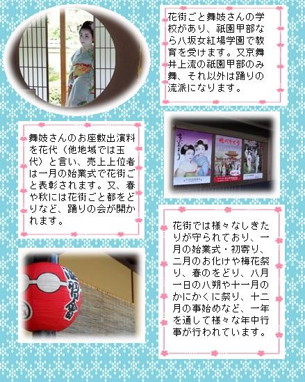 maikokiso2.jpg