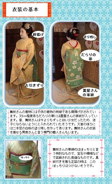 maikokiso3.jpg