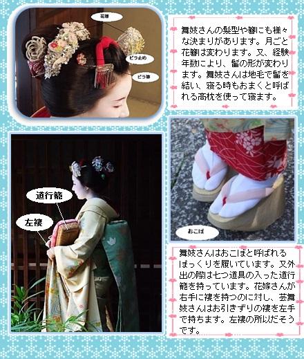 maikokiso4.jpg