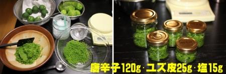yuzukosho920.jpg