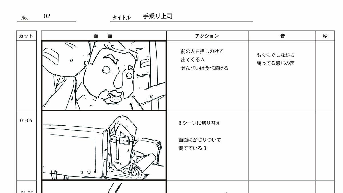 手乗り絵コンテ01-02