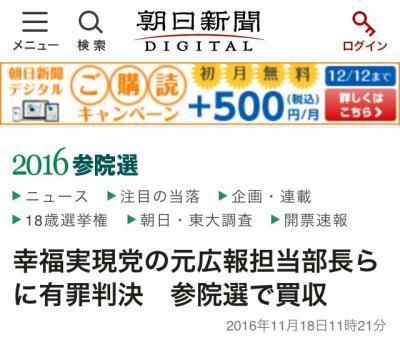 朝日デジタル1
