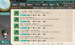 KanColle-160503-20431725.png