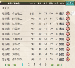 KanColle-160503-20475030.png