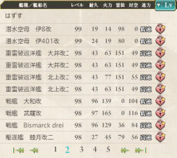KanColle-160503-20475263.png
