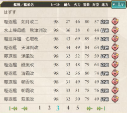 KanColle-160503-20475527.png