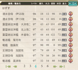 KanColle-160503-20475801.png