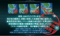 2016-8-25艦これ2016夏イベント完全走破!