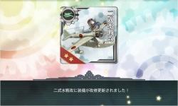 2016-8-26二式水戦改