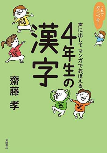 声に出してマンガでおぼえる 4年生の漢字