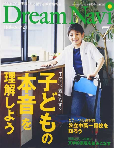 Dream Navi (ドリームナビ) 2016年7月号
