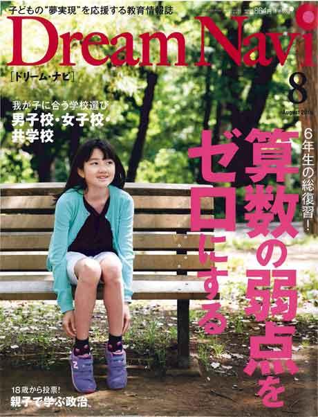 Dream Navi (ドリームナビ) 2016年8月号