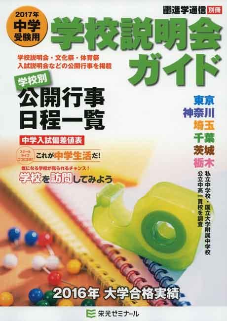 中学受験用学校説明会ガイド2017