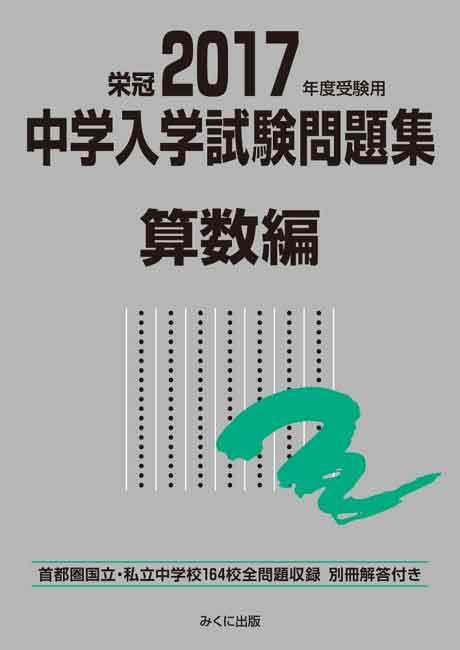 2017年度中学入学試験問題集