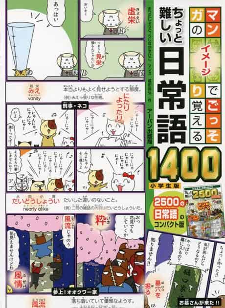 マンガのイメージでごっそり覚えるちょっと難しい日常語1400小学生版
