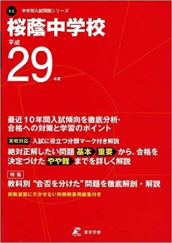 桜蔭中学校 平成29年度 (中学別入試問題シリーズ)