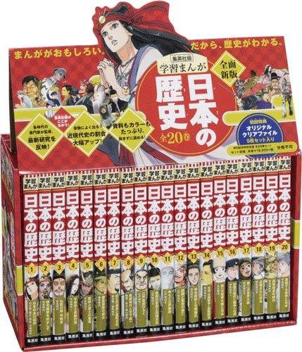 新版 学習まんが 日本の歴史