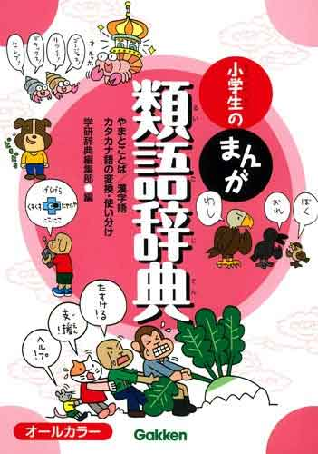 小学生のまんが類語辞典: やまとことば/漢字語/カタカナ語の変換・使い分け
