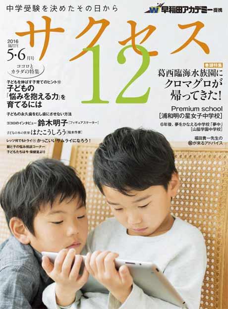 中学受験サクセス12 5・6月号