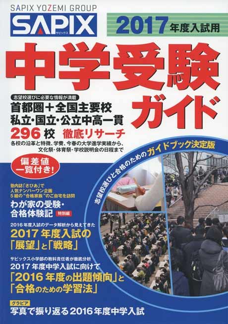 SAPIX 2017年度入試用 中学受験ガイド