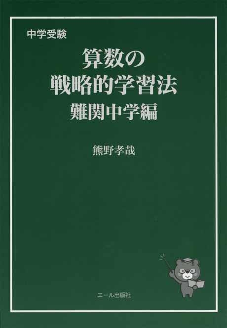 中学受験 算数の戦略的学習法 難関中学編