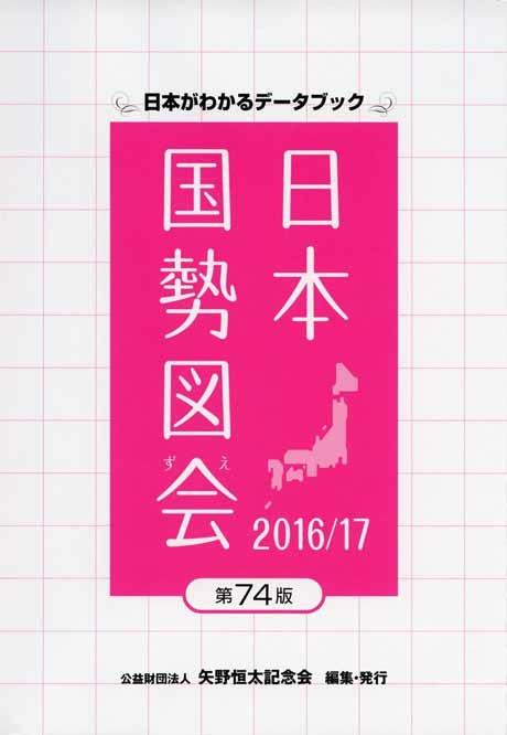 日本国勢図会 2016/17