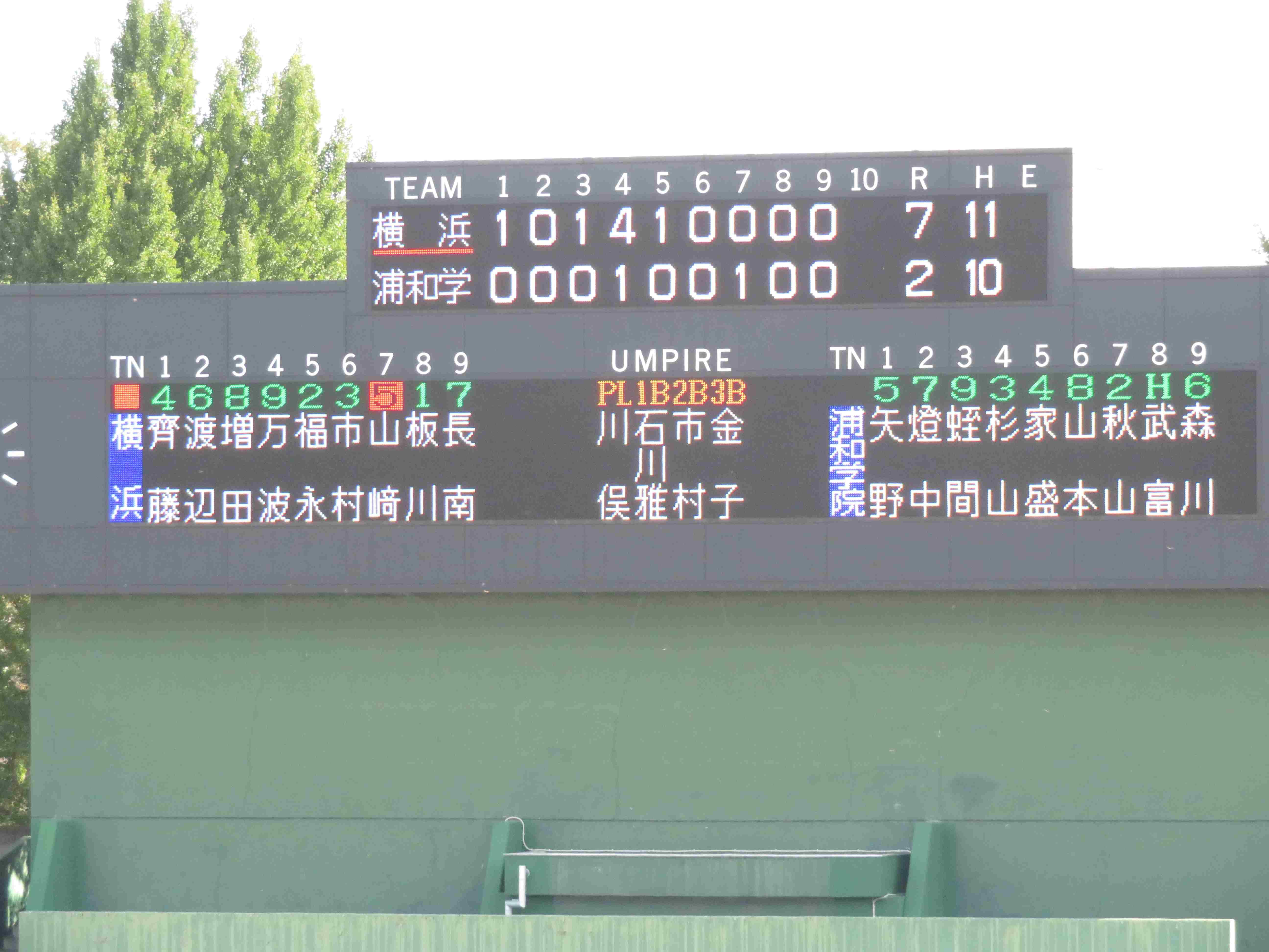 20161023横浜×浦和学院