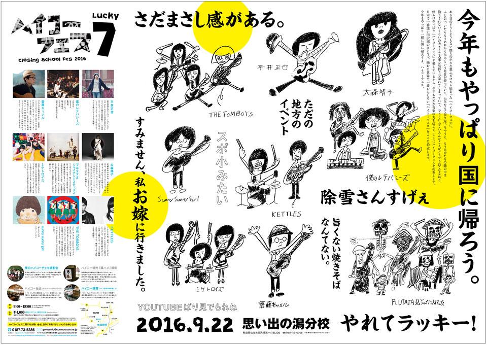 2016haiko.jpg