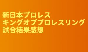 新日本プロレス キンプロ