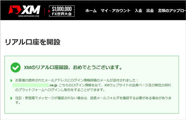 XM追加口座開設方法PC004