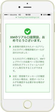XM追加口座開設方法スマホ007