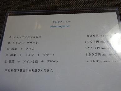 夢喰庵 (バクアン)
