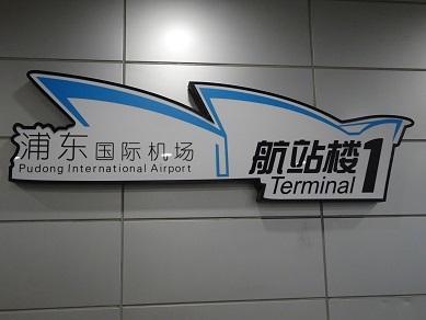 上海浦東空港(プードン)