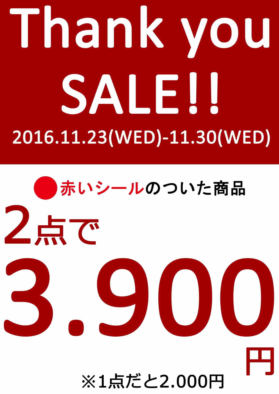 fc2blog_20161121190454113.jpg