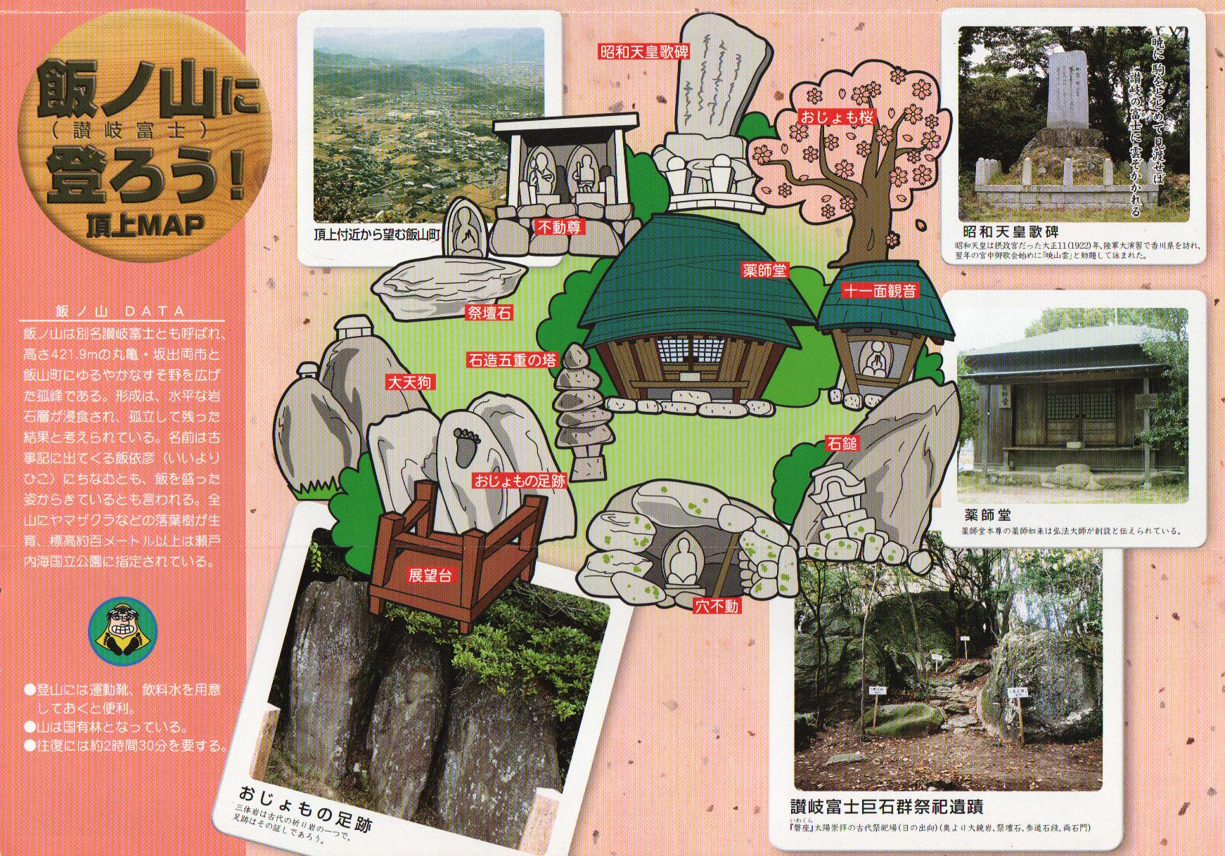 飯野山パンフレット