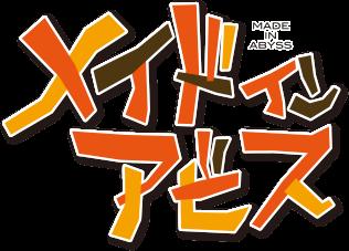 TVアニメ「メイドインアビス」PV第1弾キタ━━━━━━(゚∀゚)━━━━━━ !!!!!